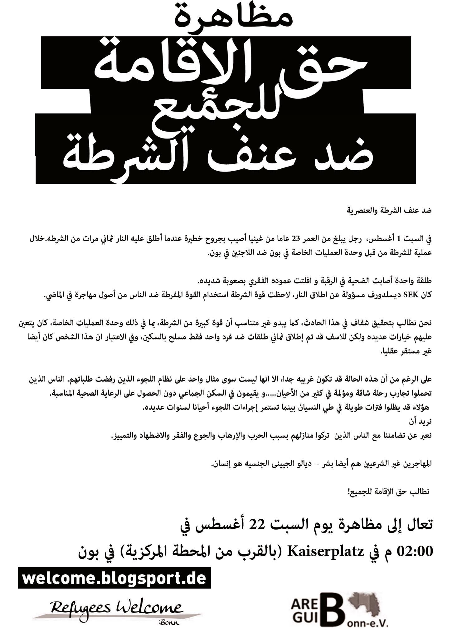Aufruf - Arabisch